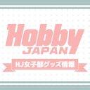 ホビージャパン女子部グッズ情報
