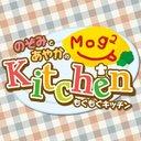 のぞみとあやかのMog² Kitchen