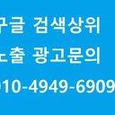 010-4949-6909 구글상위노출 (@01049496909x) Twitter