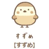 雀 | Social Profile