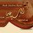 شبكة منتديات قبيلة السبعة أهل العرفا من عنزة ©