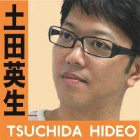 土田英生  TSUCHIDA Hideo | Social Profile