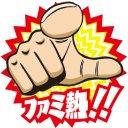【ファミ熱!!】ファミコン神拳