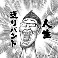 幹事長お楽しみ袋ポロリ(すでにポンコツ) | Social Profile