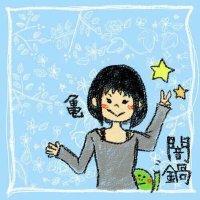 亀 | Social Profile