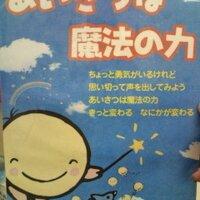 河童小坊主のかっぱちゃん | Social Profile
