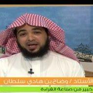وضاح بن هادي   Social Profile