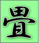 伊藤たたみ店 Social Profile