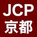 JCP京都(公式)=比例は共産党=