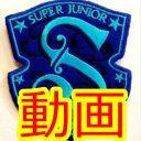 SUPER JUNIOR★コレクション