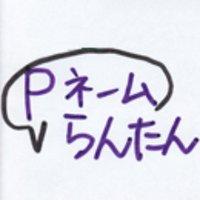 らんたん | Social Profile