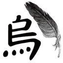 八咫烏の壺@阿部智里新刊『楽園の烏』9月3日、文庫『烏百花』9月2日発売!
