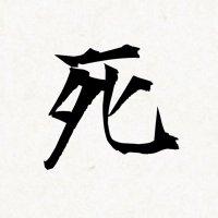 海色少女に魅せられたドネ | Social Profile