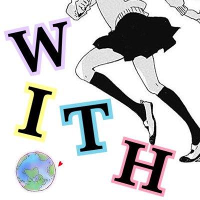 高校生国際ボランティア団体WITH