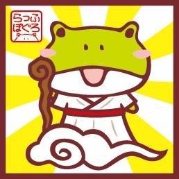 カエル神所長(ひより。) | Social Profile
