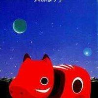 松井和翠 | Social Profile