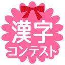 今、あなたに贈りたい漢字コンテスト