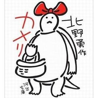 北野勇作  【ほぼ百字小説】中 | Social Profile