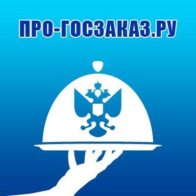Про-Госзаказ Ру (@pro_goszakaz_ru)