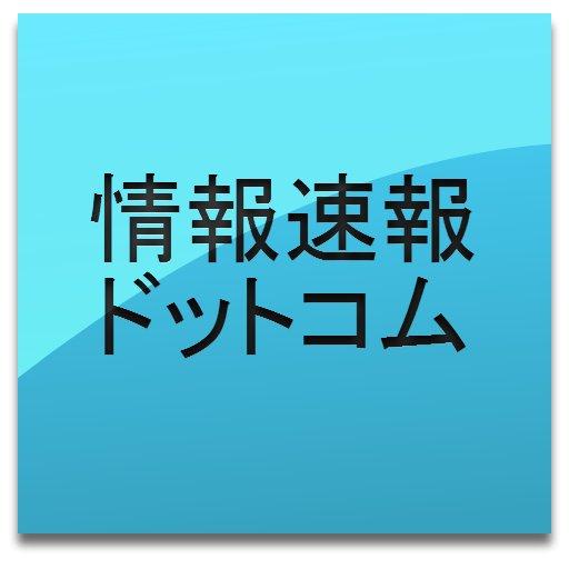 情報速報ドットコム Social Profile