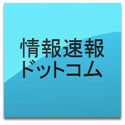 情報速報ドットコム | Social Profile