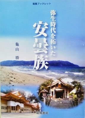 亀山 勝 (安曇族研究会)