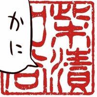 柴漬和尚@ずっと体調不良 | Social Profile