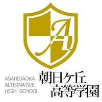 @asahigaoka_hs