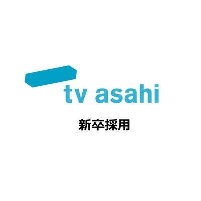 テレビ朝日 新卒採用 | Social Profile