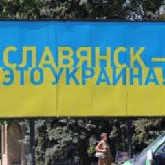 Украинский Славянск (@ukropec1936)