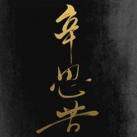 小確辛C苦 | Social Profile