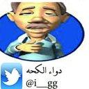 #دواء_الكحه✨ 1M