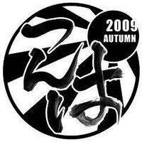 つんぱ 11/6 秋祭反省会 | Social Profile