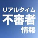 日本不審者情報センター