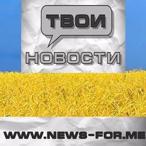 Твои Новости (@newsforme4)