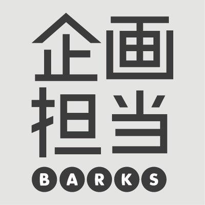 BARKS企画担当 | Social Profile