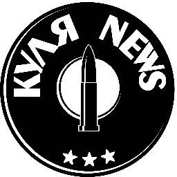 Куля NEWS (@coolyanews)