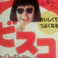 ずん10/12 ずん企画@渋谷 | Social Profile