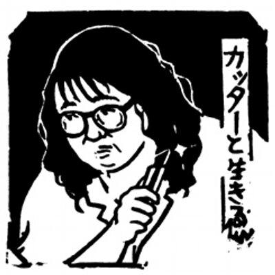 ナンシー関の画像 p1_29