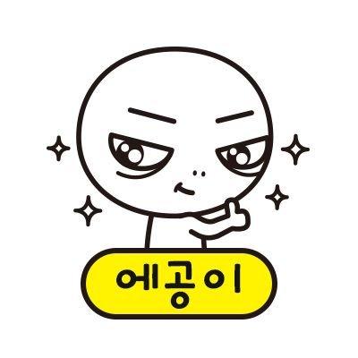 에듀윌 전 트윗계정