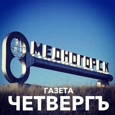 Медногорск (@_mednogorsk)