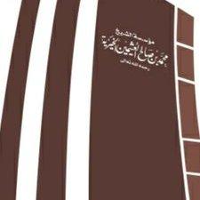مؤسسة الشيخ ابن عثيمين الخيرية