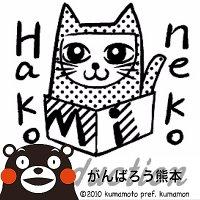 箱 ミネコ(単行本5月26日発売!) | Social Profile