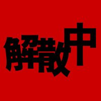 藤宮タク@解散レコード | Social Profile