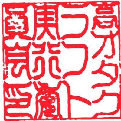 高オタクラフト実行委員会 (@takaotacraft)