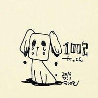 ししょうぅぅぅぅぅ!!!(嗚咽 | Social Profile