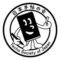 日本手帖の会・公式アカウント | Social Profile