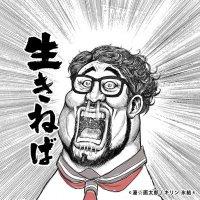 黒﨑 豪 | Social Profile