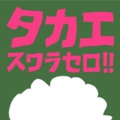 あれさん/Mayumi NISHIOKA Social Profile