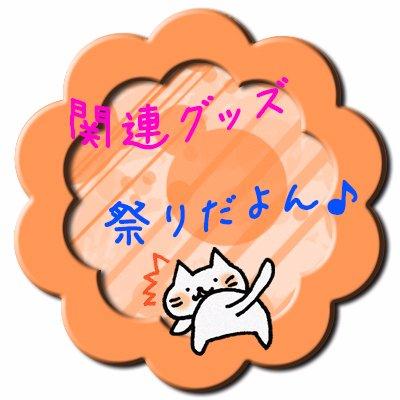 kanren_matsuri